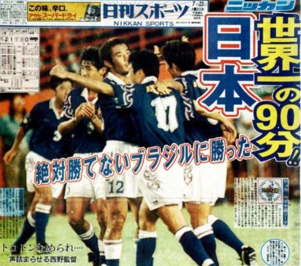 1996年7月23日付日刊スポーツ 1面より
